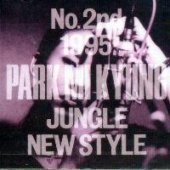박미경 / 2집 - Jungle New Style